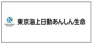 東京海上日動あんしん保険